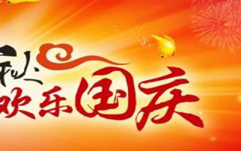ESD圈恭祝网络朋友国庆、中秋快乐!