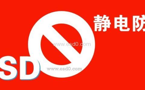 中兴被禁了。如果ESD、静电防护也被禁了呢!!!