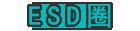 ESD圈-静电防护-ESD培训-ESD审核-ESD改善-ESD标准-EOS-5S-粉尘-照度-噪音-静电放电-防静电-工厂制造环境