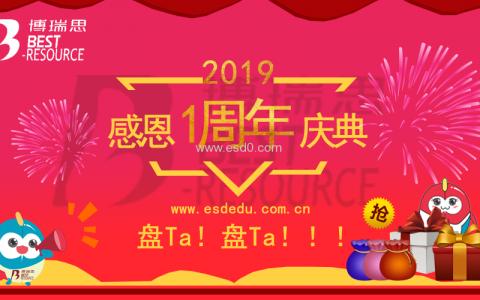 喜讯:ESD在线服务平台一周年庆典