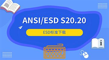 ANSI/ESD S20.20 2014