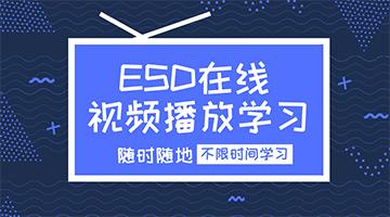 ESD培训视频在线学习