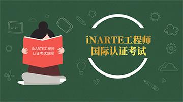 iNARTE工程师认证考试范围