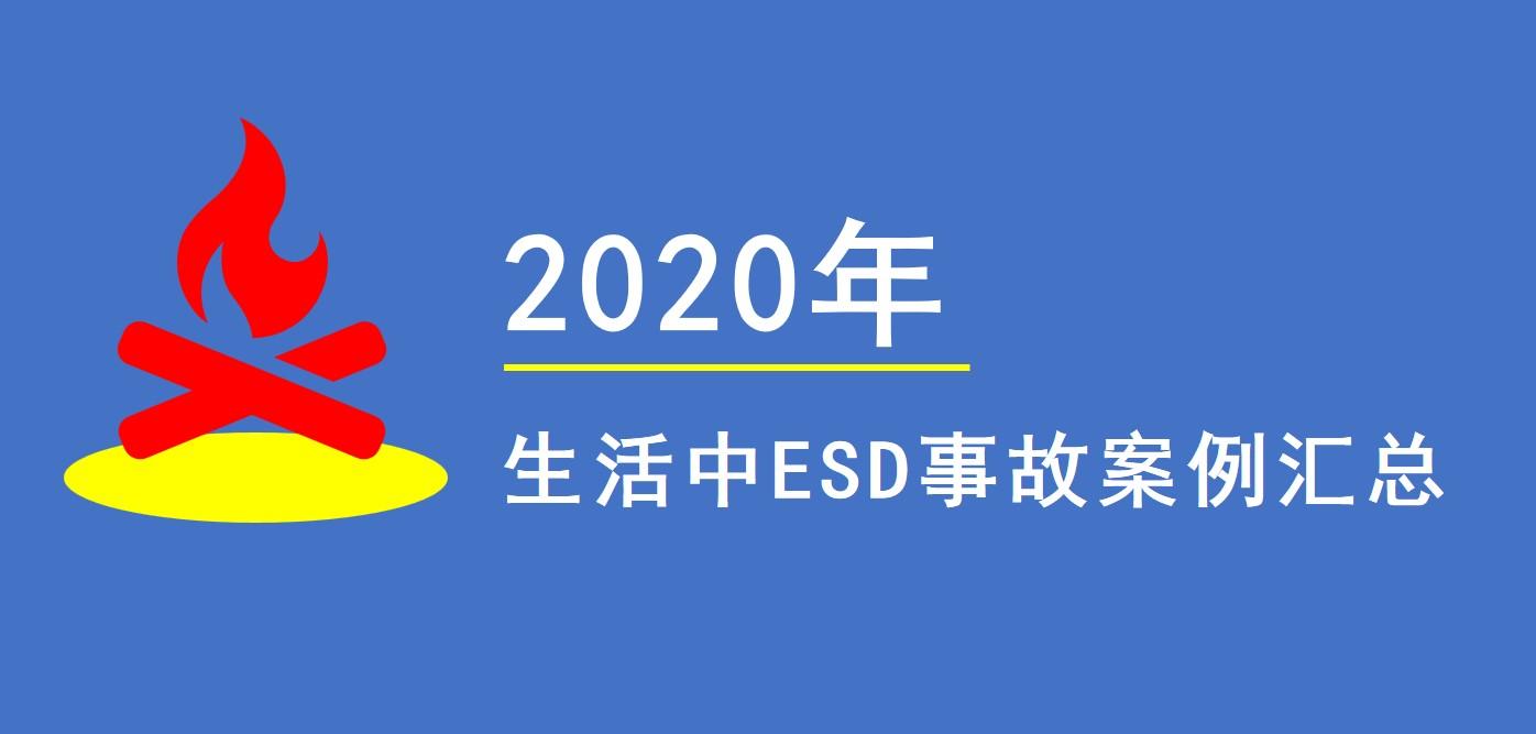 2020年生活中ESD事故案例汇总