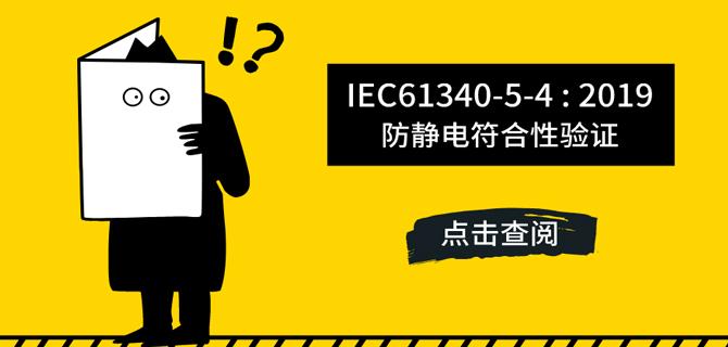 IEC61340-5-4:2019最新版