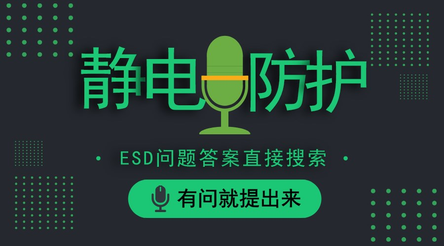 ESD问题锦囊